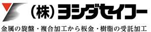 株式会社ヨシダセイコー