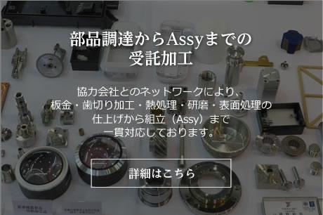 部品調達からAssyまでの受託加工