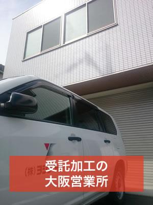 受注加工の大阪営業所