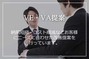 VE・VA提案
